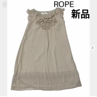 ロペ(ROPE)の【新品】ロペ ROPE  ワンピース 膝丈 ノースリーブ フリル ベージュ M(ひざ丈ワンピース)