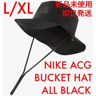 NIKE - L XL 新品 即日発送 NIKE ACG ナイキ バケットハット ブラック 黒