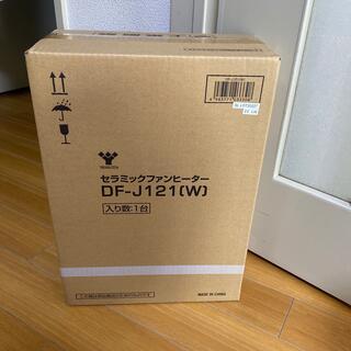 ヤマゼン(山善)の山善セラミックファンヒーターYAMAZEN DF-J121(W)【送料込】(ファンヒーター)