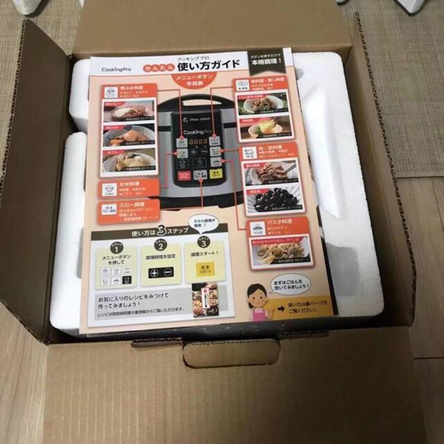 ショップジャパン 電気圧力鍋 シルバー色 人気の1台8役 新品 スマホ/家電/カメラの調理家電(調理機器)の商品写真