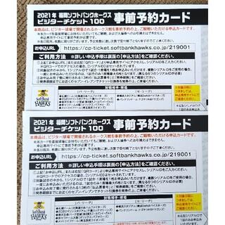 フクオカソフトバンクホークス(福岡ソフトバンクホークス)のソフトバンクホークス ビジターチケット 2枚(野球)