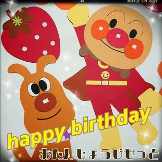 アンパンマン(アンパンマン)の壁面 お誕生日おめでとう♡しんぷる♡(ガーランド)