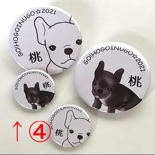 【保護犬GO】④黒桃ちゃん 小 応援缶バッジ(その他)