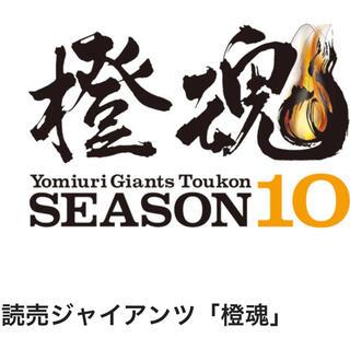 チュウニチドラゴンズ(中日ドラゴンズ)の7月7日 中日ドラゴンズ 東京ドーム公式戦 橙魂シリーズ(野球)