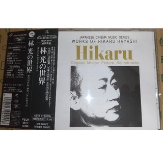 CD 『林光の世界』 新藤兼人関連(映画音楽)