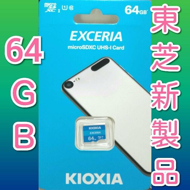 東芝(トウシバ)のキオクシア 東芝 microSDカード 64GB マイクロSD スマホ/家電/カメラのスマートフォン/携帯電話(その他)の商品写真