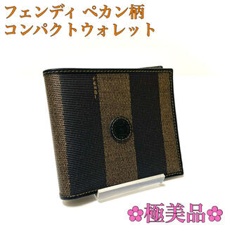 FENDI - 極美品⭐️フェンディ ペカン柄 コンパクトウォレット 二つ折り財布 黒 ブラウン