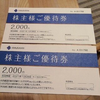 キムラタン 優待券(その他)
