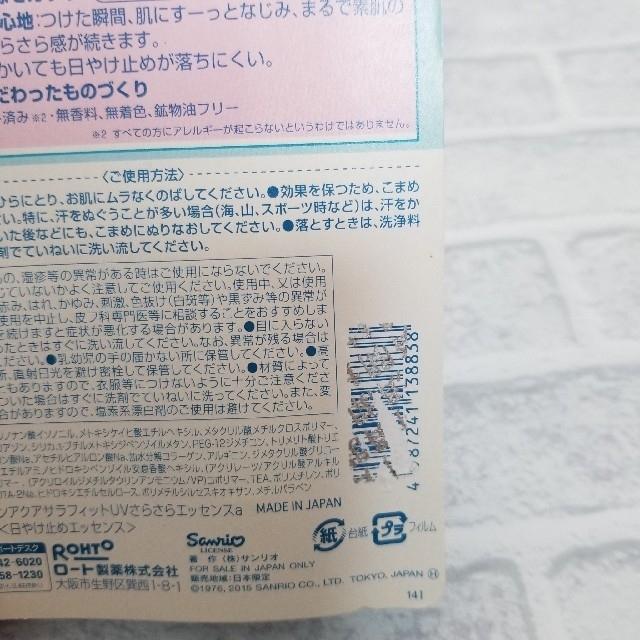 KOSE(コーセー)の新品未開封★SKINAQUA  UV サラフィット SPF50+ 日焼け止め コスメ/美容のボディケア(日焼け止め/サンオイル)の商品写真