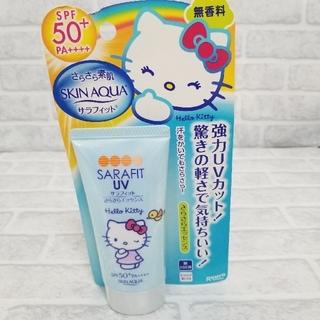 KOSE - 新品未開封★SKINAQUA  UV サラフィット SPF50+ 日焼け止め