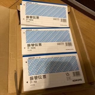 コクヨ(コクヨ)の新品未使用 振替伝票 テー10 9冊(オフィス用品一般)