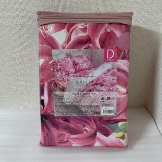 【新品】DAILIC ダブル ベッドカバーセット 花柄 ピンク