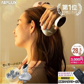 箱、説明書無し NIPLUX 頭皮マッサージ器 首 肩 コリほぐし 防水  (マッサージ機)