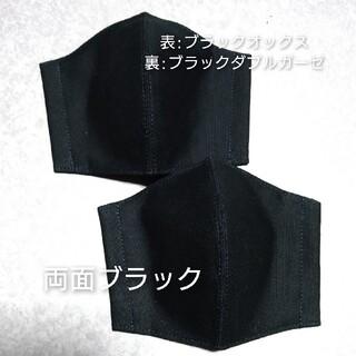 インナーマスク  子ども用  両面ブラック  2枚セット(その他)