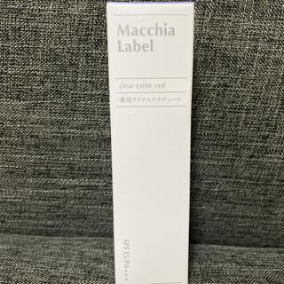 マキアレイベル(Macchia Label)の美容液ファンデーション 薬用クリアエステヴェール25mL(ファンデーション)