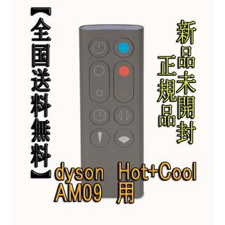 Dyson - 【新品未開封】dysonダイソンリモコンHot+Cool AM09(アイアン)