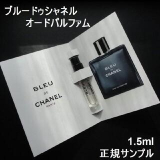 CHANEL - ブルードゥシャネル EDP 1.5ml 正規サンプルスプレー シャネル香水
