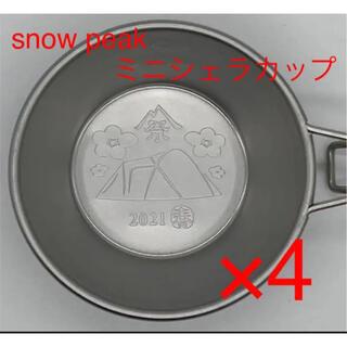 スノーピーク(Snow Peak)の新品未使用品! スノーピーク ミニシェラカップ 2021(食器)