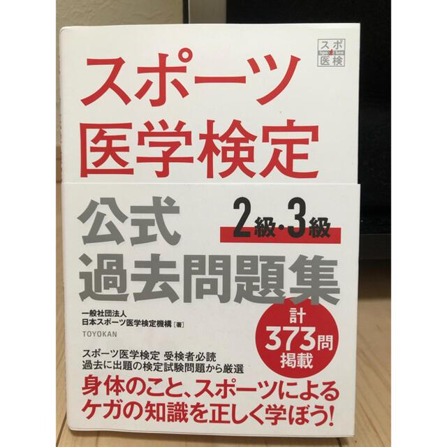 スポーツ医学検定 過去問題集 2級・3級  エンタメ/ホビーの本(資格/検定)の商品写真