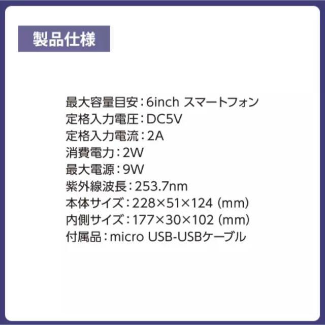 UV除菌ボックス BMW MINI インテリア/住まい/日用品の日用品/生活雑貨/旅行(日用品/生活雑貨)の商品写真
