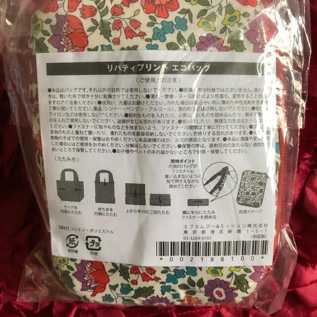 AVON(エイボン)のエイボン リバティエコバッグ レディースのバッグ(エコバッグ)の商品写真