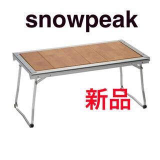 Snow Peak - snow peak エントリーIGT CK-080 テーブル  タープ 焚き火