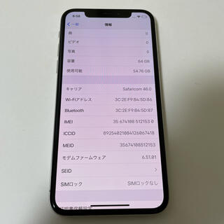 iPhone - ■SIMフリーiPhoneX  64GB シルバー バッテリー91%■