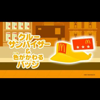 マクドナルド(マクドナルド)のマクドナルド クルーサンバイザー 黄色 バッジ  ハッピーセット なりきり(ノベルティグッズ)