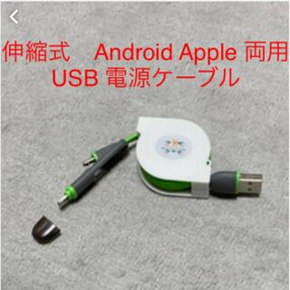 エレコム(ELECOM)の伸縮式 USB電源ケーブル Android Apple 両用(バッテリー/充電器)