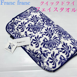 フランフラン(Francfranc)のフランフラン フェイスタオル 1枚 新品♡ ラルフローレン ビームス ザラ 好(タオル/バス用品)