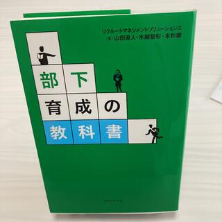 部下育成の教科書 : 管理職・チームリーダー必読!教え方・育て方の「ものさし」