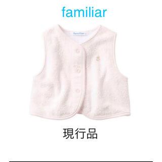 familiar -  familiar ベスト 80 ピンク 現行品 ファミリア