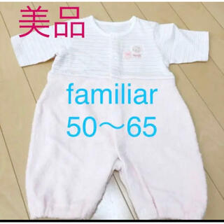 ファミリア(familiar)の★本日限定値下げ★ familiar カバーオール 50 60 65(カバーオール)