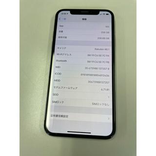 iPhone - iPhone X 256GB 本体