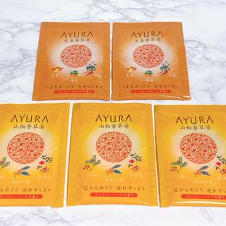 AYURA - AYURA アユーラ 入浴剤 5包セット