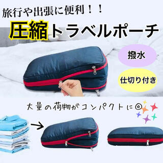 元気mama様専用 旅行の必需品♪圧縮バッグ & スマートキーケース ピンク(旅行用品)