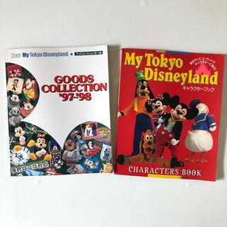 Disney - 東京ディズニーランド* キャラクターブック&グッズコレクション'97〜'98