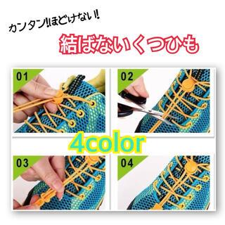 結ばない靴紐 くつひも 簡単 スニーカー 伸縮 履きやすい 脱ぎやすい(シューズ)