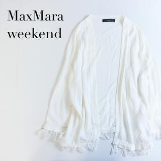 マックスマーラ(Max Mara)のMaxMara weekend✨リネン フリンジ トッパーカーディガン ホワイト(カーディガン)