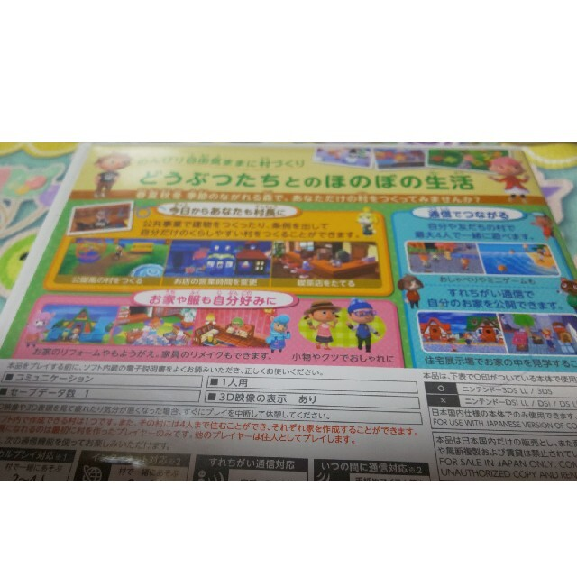 とびだせ どうぶつの森 3DS エンタメ/ホビーのゲームソフト/ゲーム機本体(その他)の商品写真