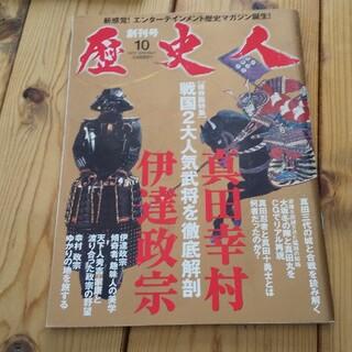 歴史人 2020年 10月号(専門誌)