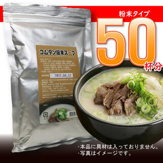 MIMIFOOD コムタン粉末スープ500g 韓国食品 韓国料理 韓国スープ