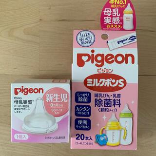 Pigeon 母乳実感 新生児SS 除菌料 ミルクポン10袋(哺乳ビン用乳首)