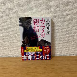 コウダンシャ(講談社)のカラスの親指 by rule of CROW's thumb(文学/小説)