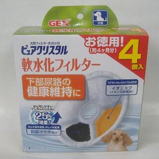 【未使用】ピュアクリスタル 軟水化フィルター 4P 犬用