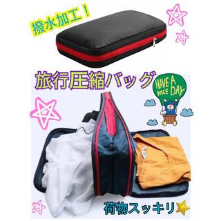 ✨ 圧縮 ✨ 旅行バッグ トラベルポーチ 圧縮ポーチ 撥水加工(旅行用品)
