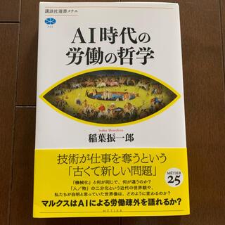 コウダンシャ(講談社)のAI時代の労働の哲学(文学/小説)