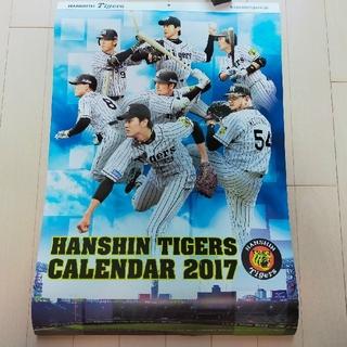 ハンシンタイガース(阪神タイガース)の【未使用】阪神タイガース2017年壁掛けカレンダー(記念品/関連グッズ)