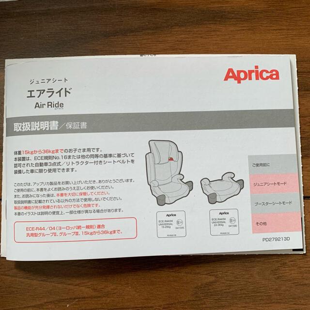 Aprica(アップリカ)のアップリカ ジュニアシート エアライド キッズ/ベビー/マタニティの外出/移動用品(自動車用チャイルドシート本体)の商品写真