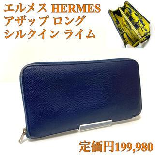 Hermes - 希少⭐️エルエス アザップ ロング シルクイン ラウンドファスナー長財布 ライム